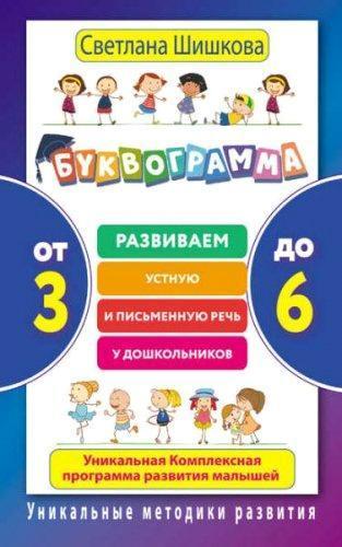 Светлана Шишкова - Буквограмма. От 3 до 6. Развиваем устную и письменную речь у дошкольников. Уникальная комплексная программа развития малышей (2016) rtf, fb2