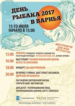 Varnja_Kaluritepaev_plakat_RUS