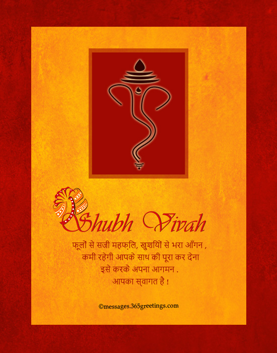 Wedding Invitation Card Metter In Hindi