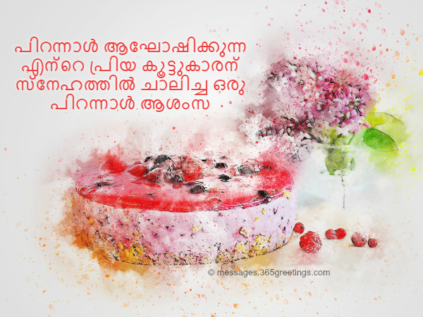 Malayalam Birthday Wishes Messages