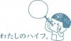 WATASHI NO HAIHU