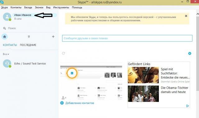 Skype профилінің атауы