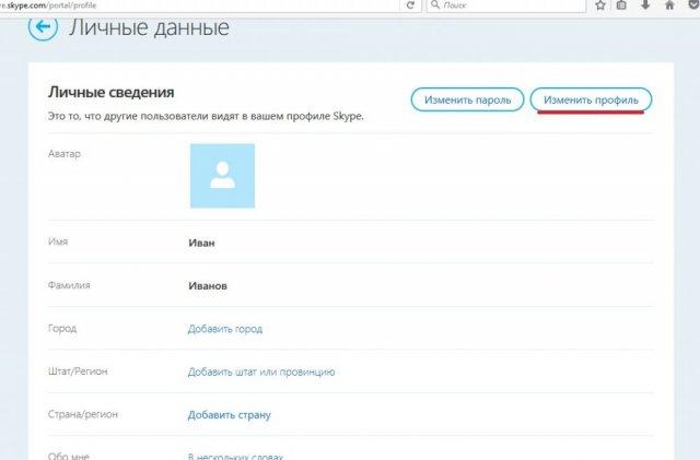 Persoonlijke gegevens in Skype