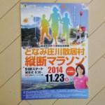 ハーフ自己ベスト!となみ庄川散居村縦断マラソン