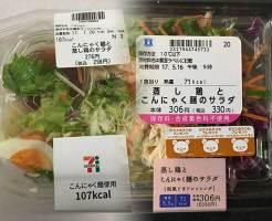 こんにゃく麺サラダイメージ
