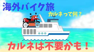 バイク旅とカルネ