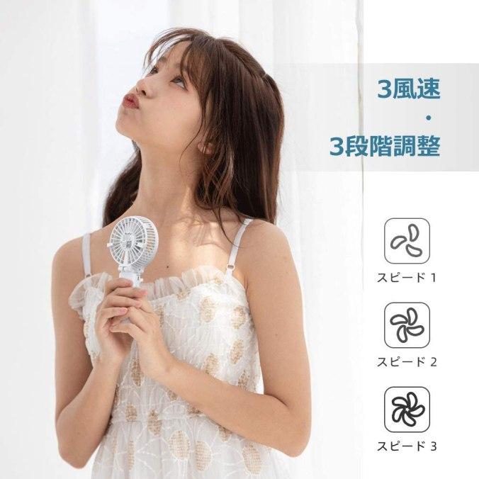 ポータブル扇風機HandFanは3段階調整