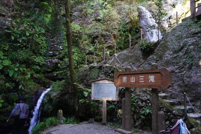 黒山三滝(男滝・女滝)