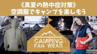 真夏のキャンプを空調服で熱中症対策
