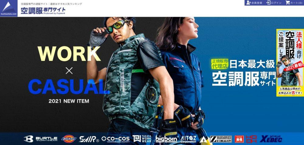 日本最大級のファン付きウェア専用サイト