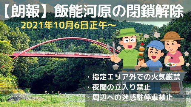 飯能河原 閉鎖解除(10月6日)