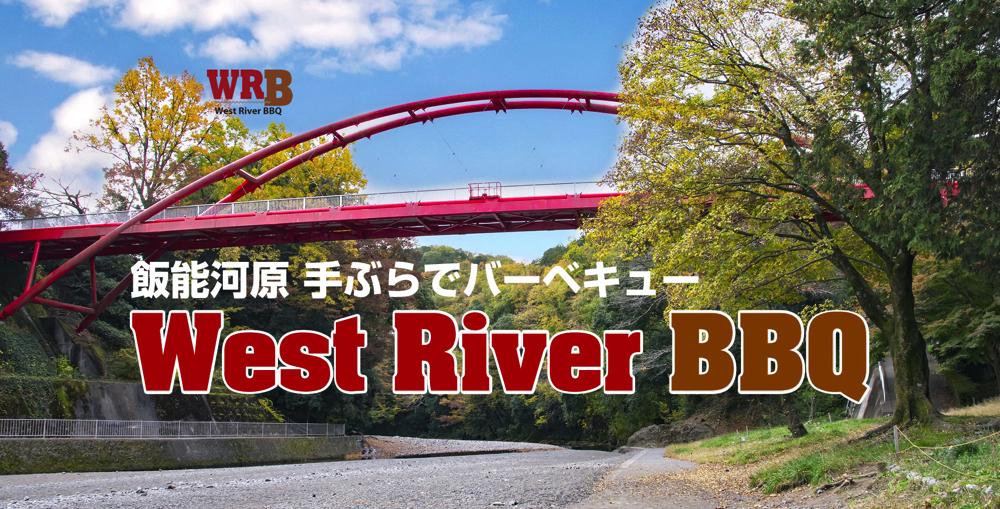WestRiver-BBQ(飯能河原)
