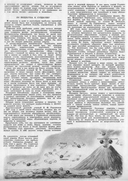 А. Буянов «От вещества к Существу»