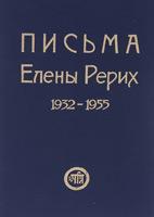 ПИСЬМА ЕЛЕНЫ РЕРИХ 1932–1955