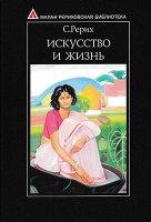 Святослав Рерих. Искусство и Жизнь