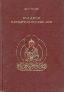 Ю.Н. Рерих. Буддизм и культурное единство Азии