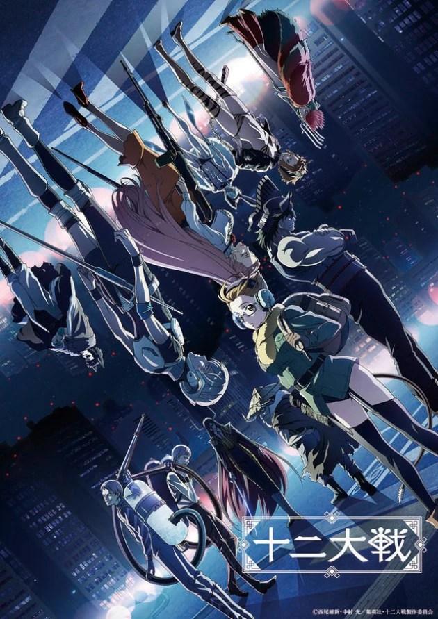 juuni-taisen-anime-poster- top 10 novos animes