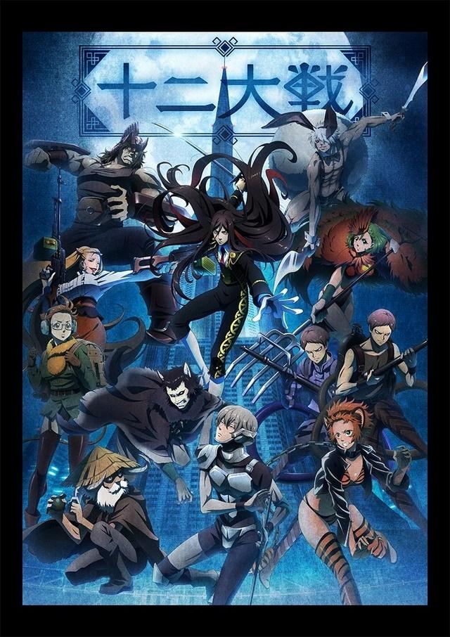 juuni taisen anime poster