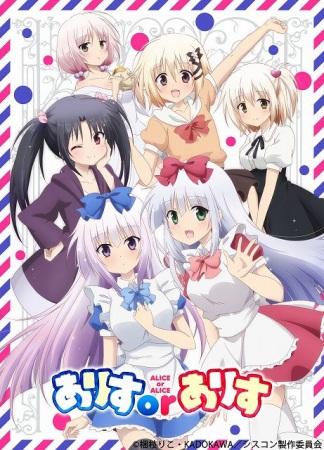 Alice or Alice Siscon Niisan to Futago no Imouto-guia de animes da temporada abril primavera 2018