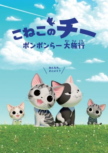 Koneko-no-Chii-Ponponra-Daibouken-2-guia-de-animes-temporada-abril-2018.jpg