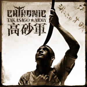 CHTHONIC : Takasago Army, 2011