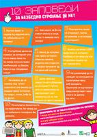 Постер: 10 заповеди за безбедно сурфање @ нет
