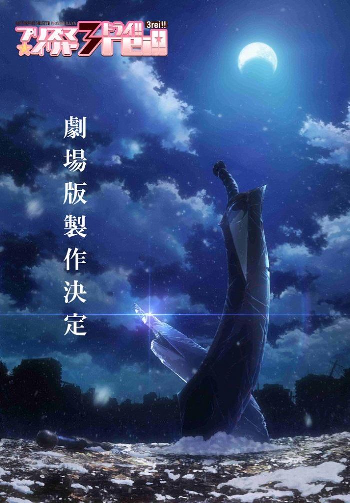 3rei 12-movie