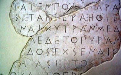 Αλλάζουν οι προαγωγικές και απολυτήριες εξετάσεις στα Αρχαία
