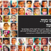 The Israeli newspaper Haaretz published the photos of 67 children who were killed in Gaza in the recent 11-day bombardment campaign by the Israel Defense Forces. (Photo: Haaretz)