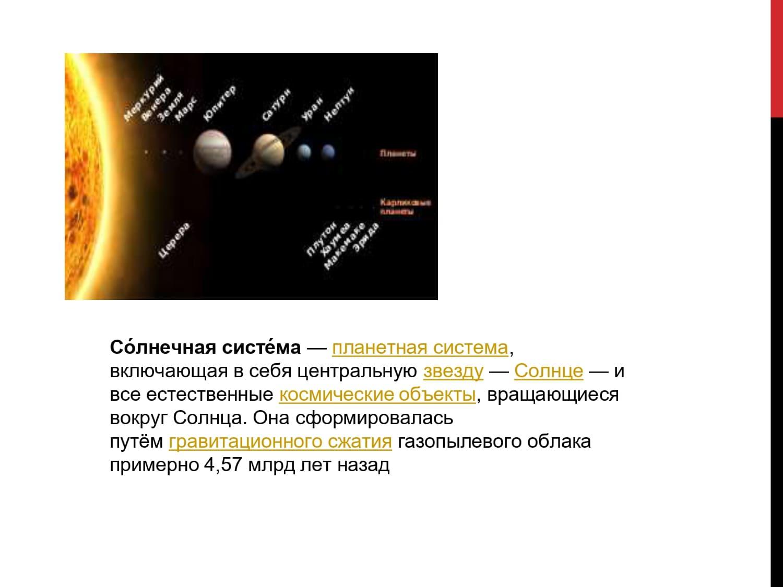 Солнечная система - планетная система