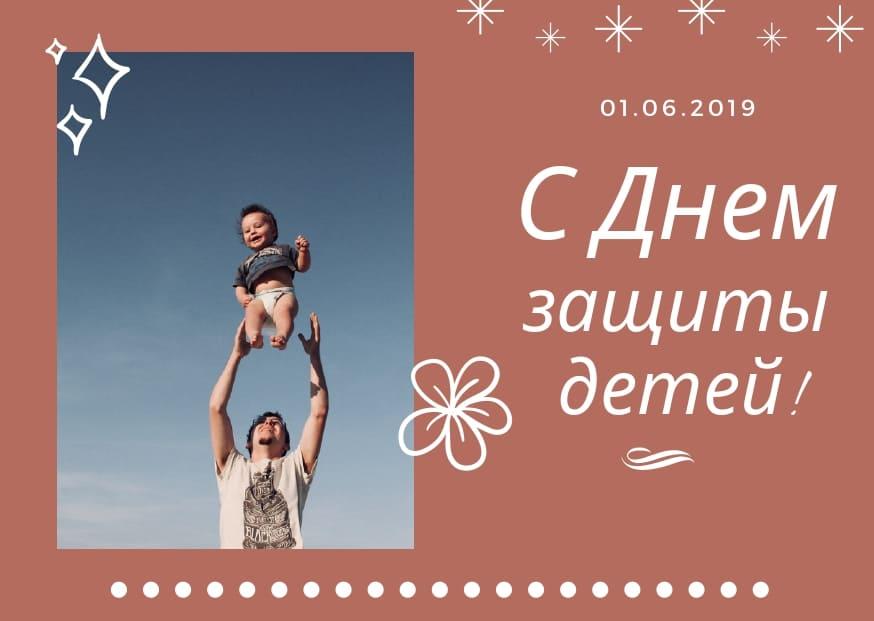 С Днём защиты детей 2019!