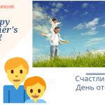 Счастливый День отцов! 16 июня