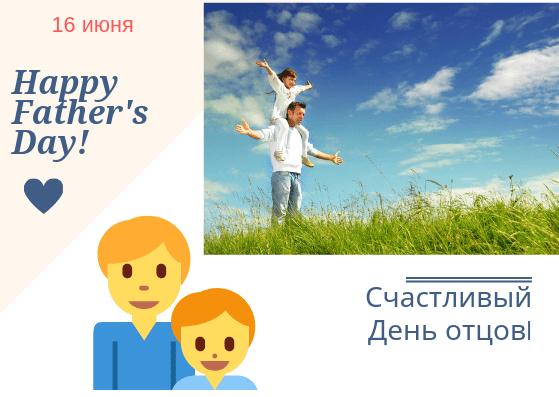 Счастливый День отцов!