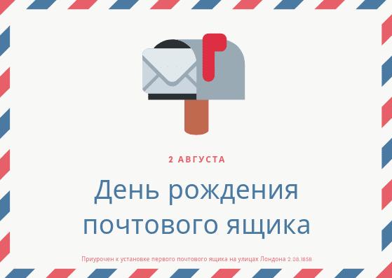 День рождения почтового ящика
