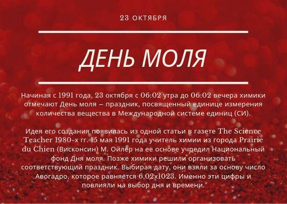День моля. 23 октября