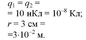 С какой силой взаимодействуют два заряда по 10 нКл каждый , находящиеся на расстоянии 3 см друг от друга? (н- приставка= 10-9)