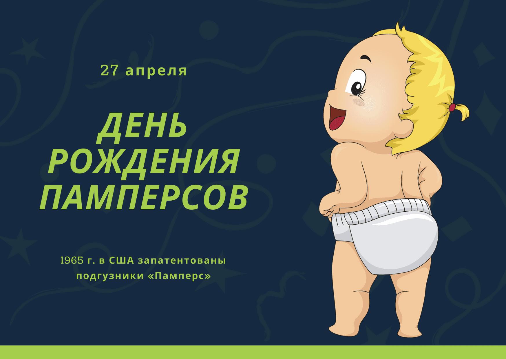 """День рождения """"памперсов"""". 27 апреля"""