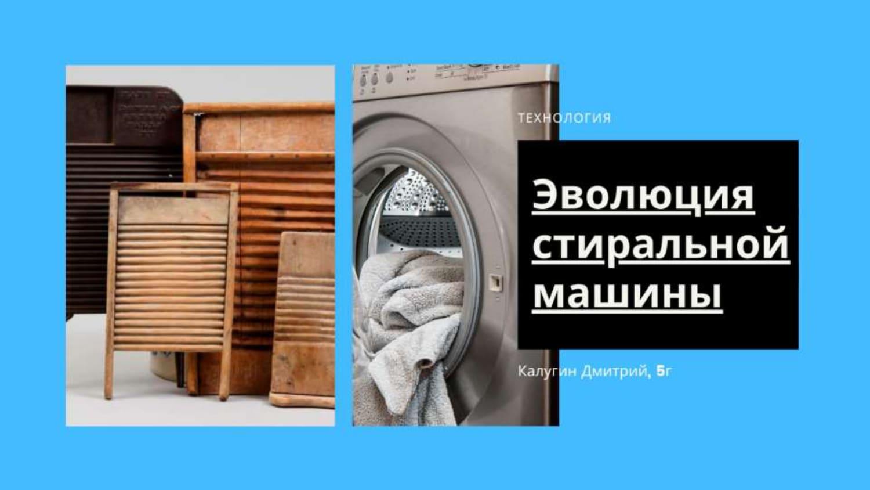 Эволюция стиральной машины