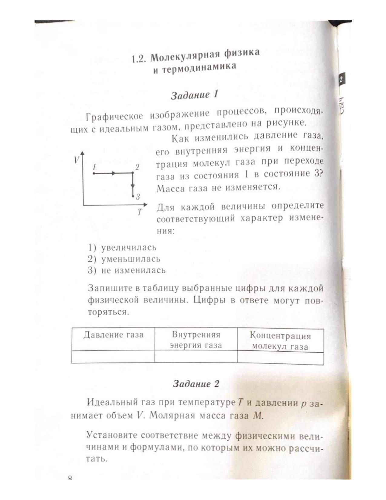 1.2. Молекулярная физика и термодинамика. Задание 1 и 2