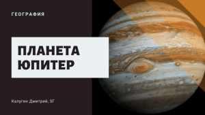 Презентация. Планета Юпитер. География 5 класс