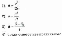 Тест по физике Прямолинейное равноускоренное движение Варианты ответов для 2 задания