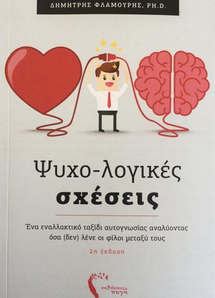 You are currently viewing Μαθηματικά και ψυχολογία συνεργάζονται για ένα κοινό σκοπό, την ευτυχία! – γράφει η Έφη