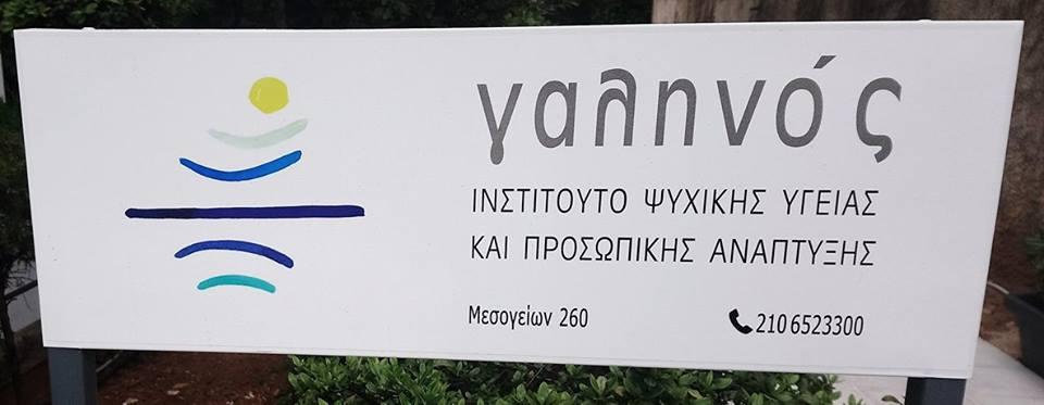 "You are currently viewing Θεραπεία και Προσωπική Ανάπτυξη μέσω συγγραφής με τη Μαρία Κουλούρη στο Ινστιτούτο ""Γαληνός"""