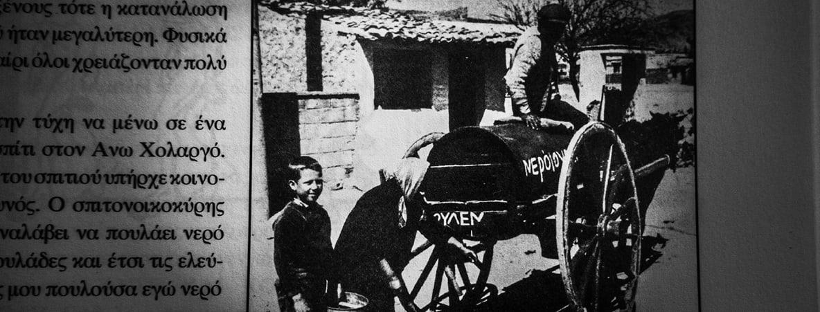 You are currently viewing Παραδοσιακά Επαγγέλματα και Συνήθειες: Ο Νερουλάς του Χολαργού, γράφει η Γιάννα