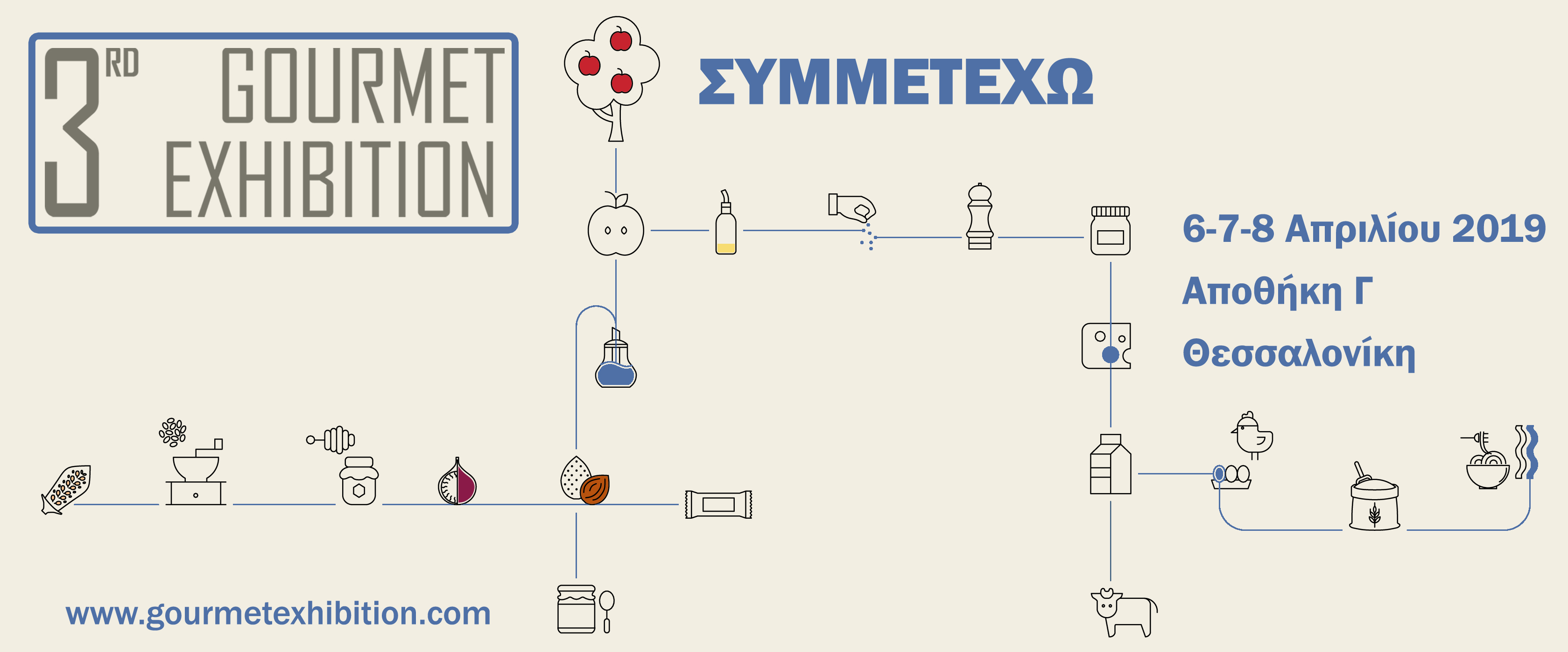 You are currently viewing 3rd Gourmet Exhibition | 48 εκδηλώσεις στη 'Gourmet Exhibition' που αναδεικνύουν τα ελληνικά προϊόντα!