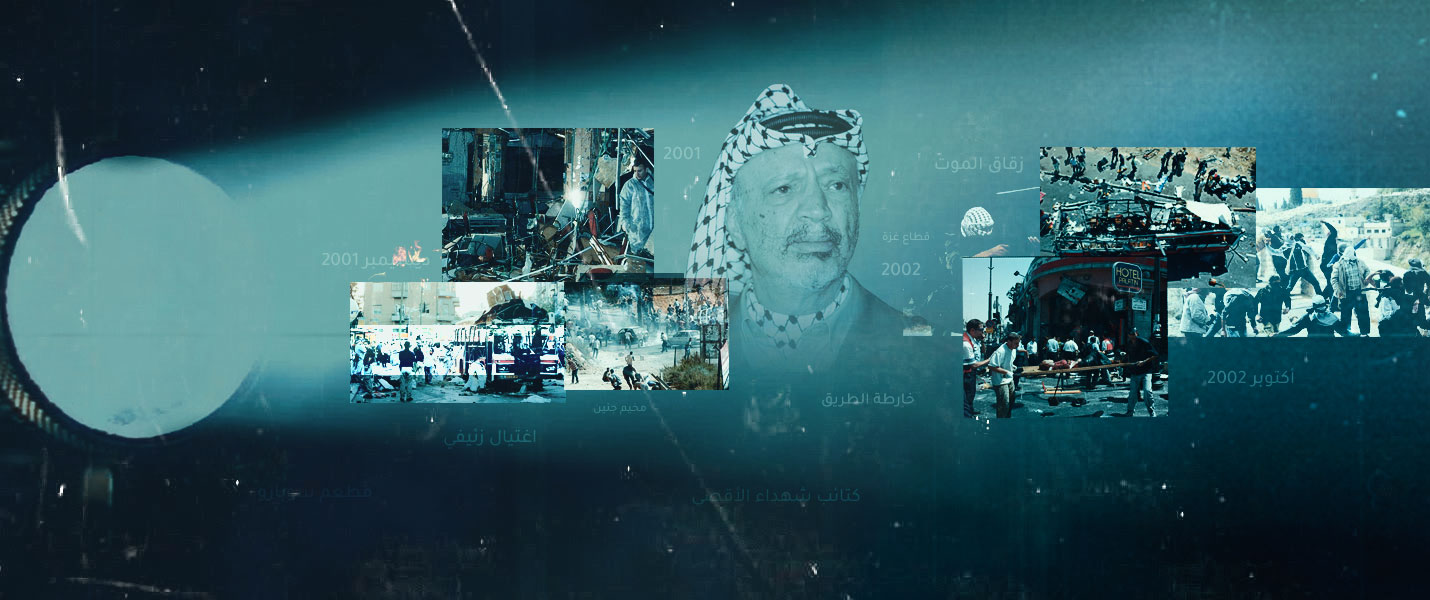 كيف خطّط عرفات للانتفاضة الثانية وكيف انقلبت عليه؟