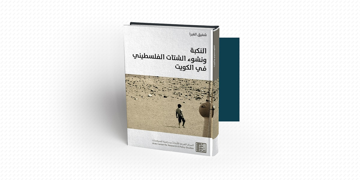 من الحاج الحسيني إلى صدام حسين