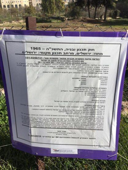 نص الإعلان الذي علقته بلدية الاحتلال في المقبرة، في فبراير/ شباط الماضي.