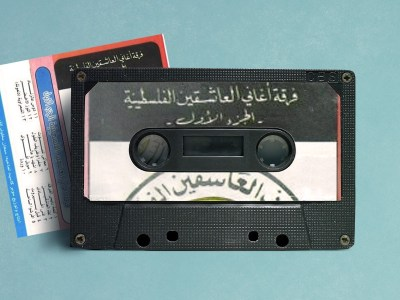 أغاني العاشقين من سجن عكّا إلى دولة رام الله