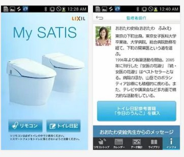 Terror on the toilet: Luxury loo is prone to cyber attacks